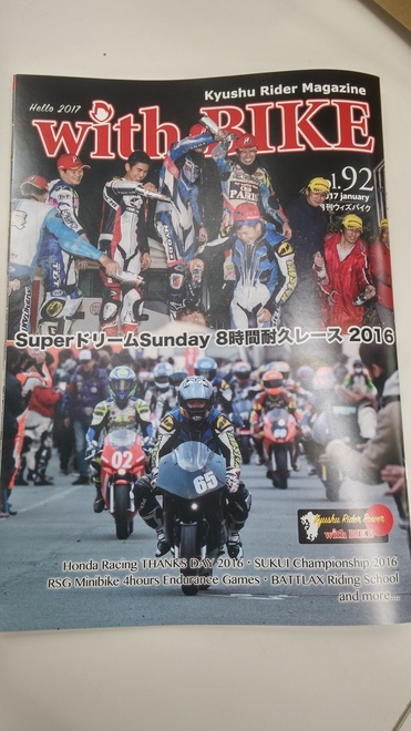 ウィズバイク20170119_170058_HDR.jpg