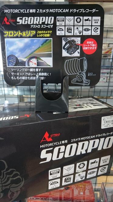 スコーピオドライブレコーダー.JPG
