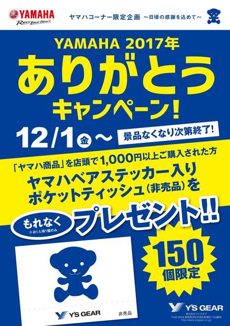 ヤマハありがとうキャンペーン201712.jpg