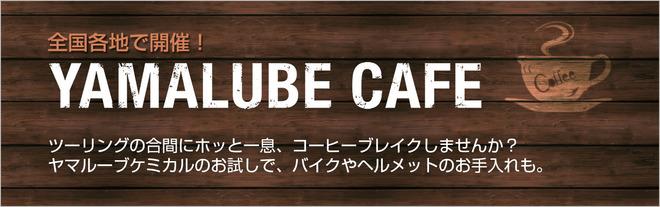 ヤマルーブカフェ横長slide_main.jpg