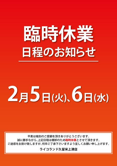 久留米店休業POP.jpg