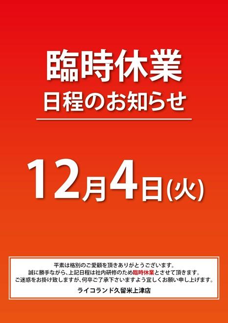 休業縦POP久留米.jpg