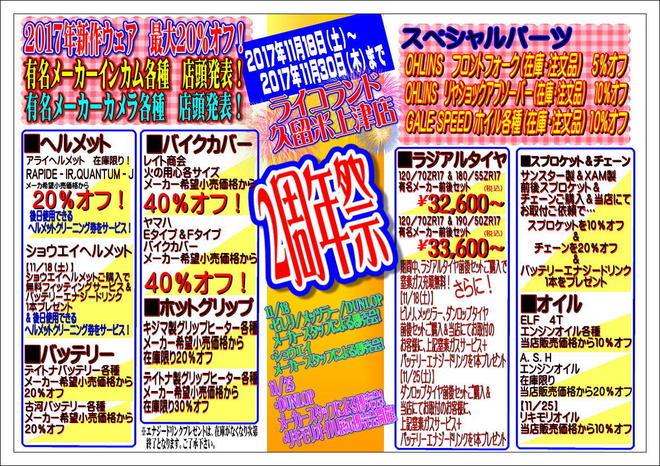 周年祭.JPG