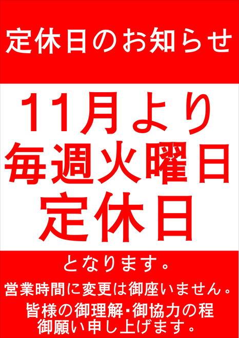 定休日・店休日のお知らせ.JPG