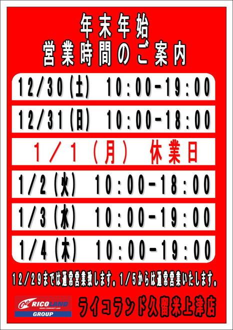 年末年始営業時間案内2018.JPG