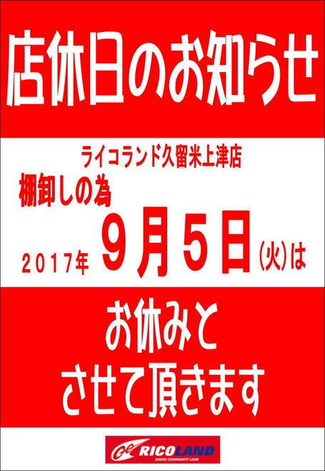 店休日_20170905.JPG