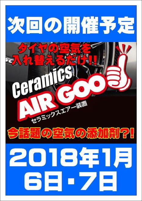 AIRGOO2018010607.JPG
