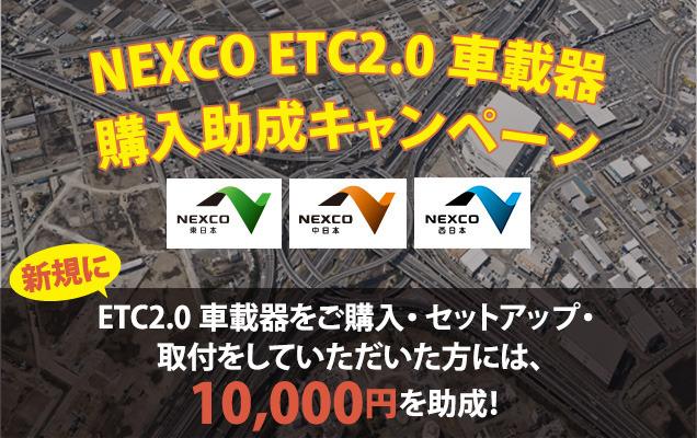 ETC2.0 top_etc2.0josei.jpg