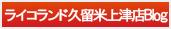 ライコランド久留米上津店のブログへ