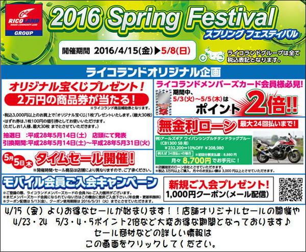 2016春セール.JPG