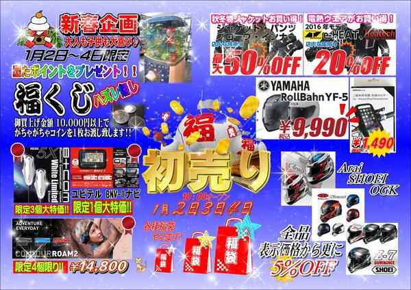 2017お正月セール.JPG