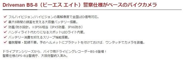 BS-8_2.jpg