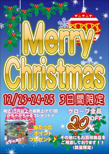 クリスマスA4.JPG