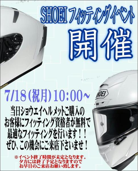 ショウエイフィッティングイベント.JPG
