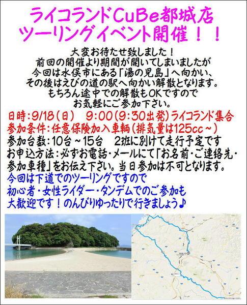 ツーリングイベント.JPG