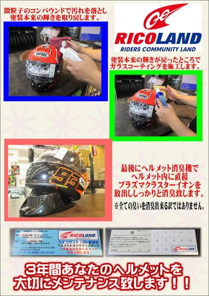 ヘルメットメンテA4サイズ.JPG