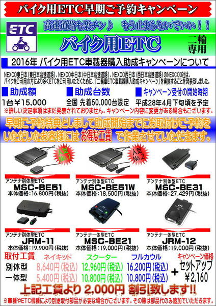 ETCキャンペーンA4.JPG